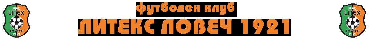 ФК Литекс Ловеч